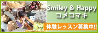 栃木県小山市米粉料理教室コメコマキ