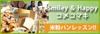 栃木県小山市米粉パン教室コメコマキ