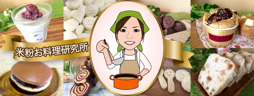 米粉の魅力知っていますか?米粉お料理研究所